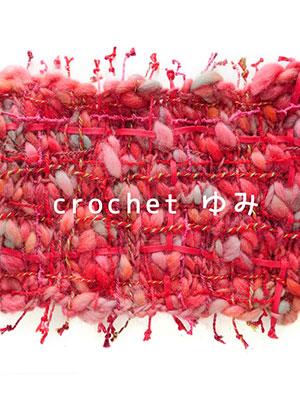crochet ゆみ